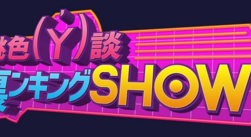 【募集終了】東京都 渋谷で1/31 11:00-13:00にテレビ収録に参加できる人を募集します