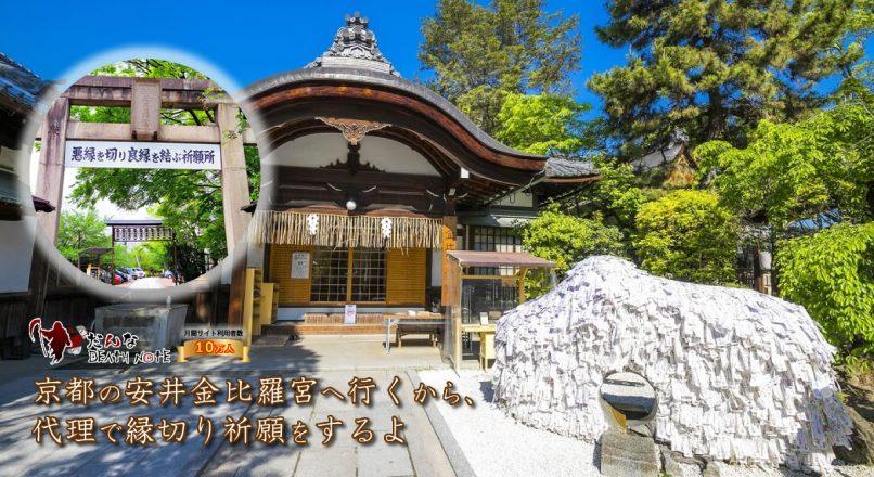【受付終了】縁切り効果が絶大で有名な、京都の安井金比羅宮へ行きます。代理で縁切り祈願をするよ